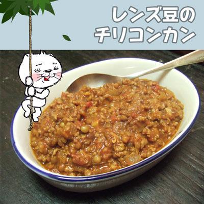レンズ豆のチリコンカン