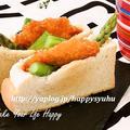 白身魚のフライ&アスパラ☆ポケットサンド
