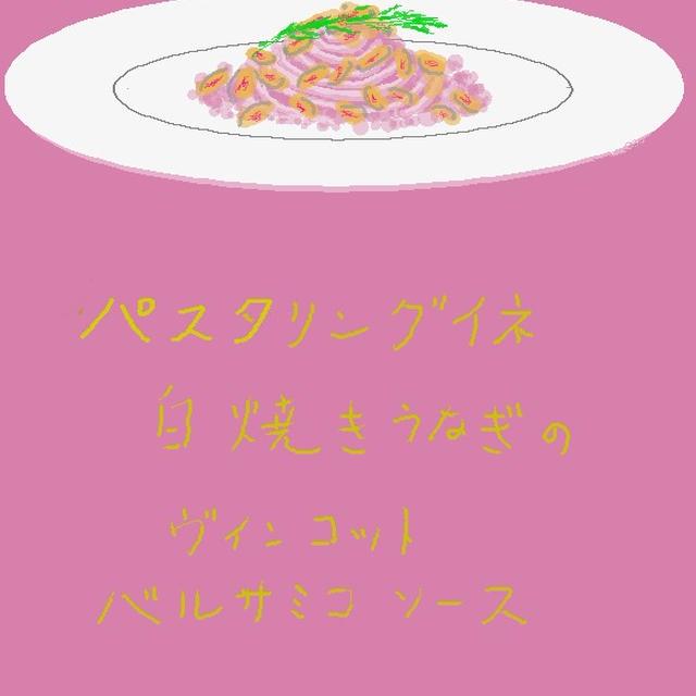 パスタ リングイネ 白焼きウナギのヴィンコット焼き バルサミコソース