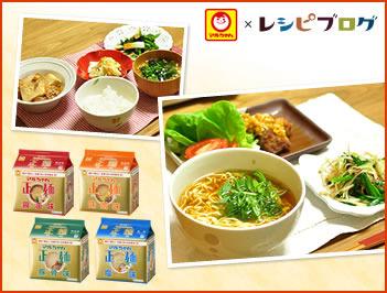 マルちゃん正麺☆ラーメンが役立つ!わが家の晩ごはん献立