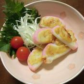 蒲鉾の香味焼き