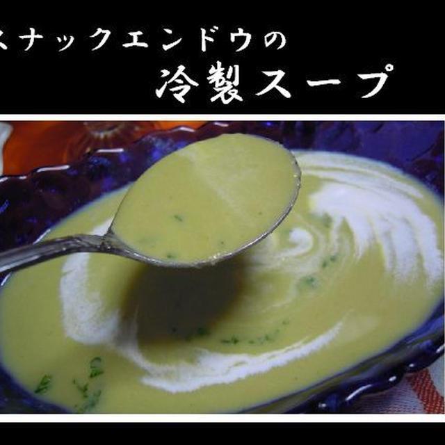 冷製スープ☆スナップえんどうの冷製スープと、ハッチク煮物☆