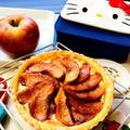 冷凍パイシートで作る♪キャラメルアップルチーズパイ♡