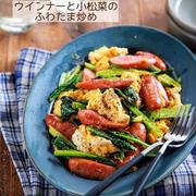 ♡ウインナーと小松菜のふわたま炒め♡【#簡単レシピ#時短#節約#卵】