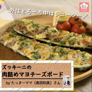 【動画レシピ】詰めてトースターで焼くだけ!「ズッキーニの肉詰めマヨチーズボード」