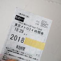 【おすすめ】交通費節約に!東京メトロ24時間券
