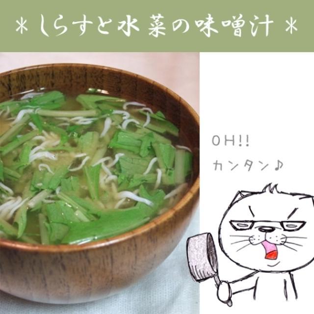 しらすと水菜の味噌汁