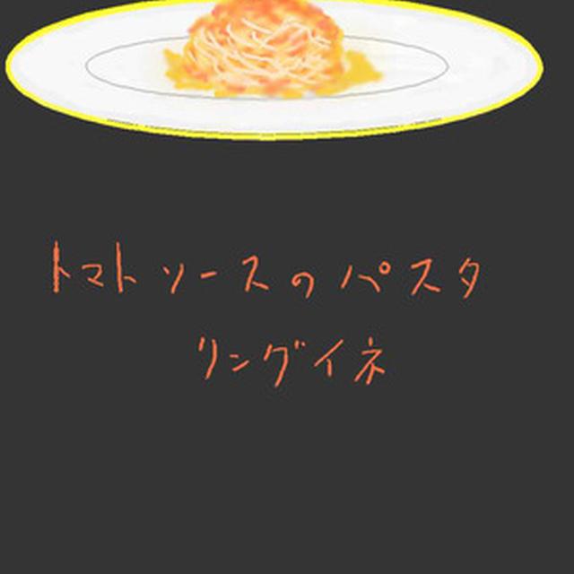 トマトソースのパスタ リングイネ