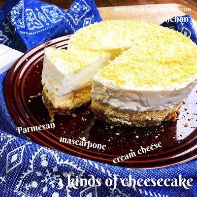 【簡単✳︎濃厚】3種のチーズで♡とろける贅沢チーズケーキ