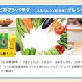 ◆掲載のお知らせ◆楽天レシピ×LOFT「暑い夏でも快適クッキング」 by アップルミントさん