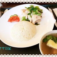 「シンガポールチキンライス(海南鶏飯)」@エビス新東記(恵比寿)♪