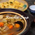 身体の芯まで温まる!旬の根菜たっぷりの『けんちん汁』☆マクロビ・グルテンフリーレシピ