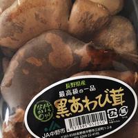 【簡単レシピ】黒あわび茸でペペロンチーノ作りました!