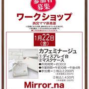 阪神百貨店にしのみや2階にて22日カフェミナージュ︎ワークショップ♡西宮ママ倶楽部さんpo...