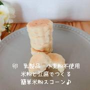 豆腐米粉スコーン♪牛乳・バター・卵なし!幼児食にも♪簡単米粉レシピ