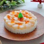 ほたてのケーキ寿司 簡単豪華なクリスマスケーキ寿司