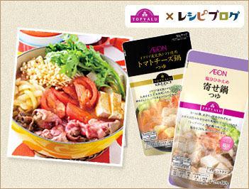 """みんなで楽しく鍋パーティー!""""鍋&シメ""""レシピ"""