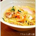 ちゃんぽん麺&羽根つき餃子♪年末ジャンボ3億円~ by naoさん