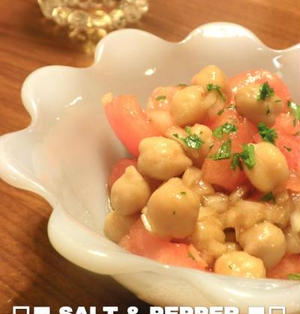 □■ ひよこ豆とトマトの小鉢 ■□