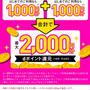 ショック!!お得を逃したー(T_T)1000円ー(T_T)