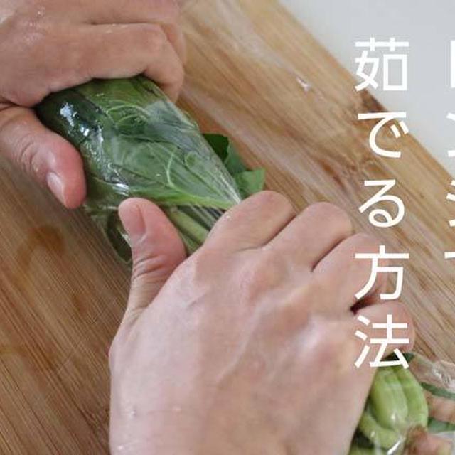 ほうれん草をレンジで簡単に茹でる方法!食材を腐らせない保存も紹介