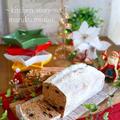 クリスマスじゃ無い日も食べたい!ラム酒香る♪シュトレン風パウンドケーキ