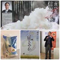 長野県オリジナル米「風さやか」体験イベント