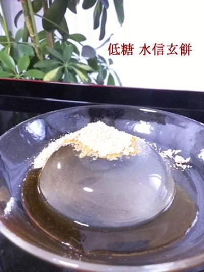 話題の水信玄餅作ってみた♪~低糖質
