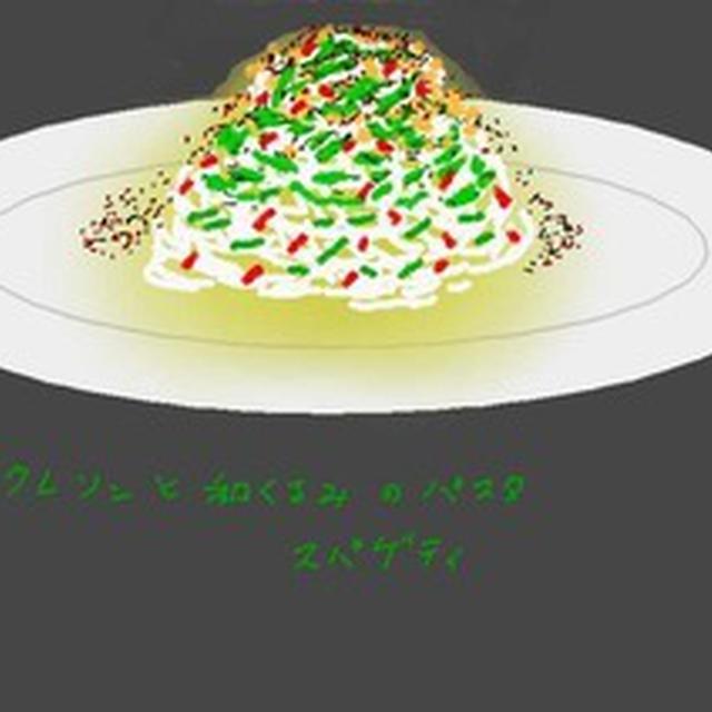天然クレソンと和ぐるみのパスタ スパゲッティ
