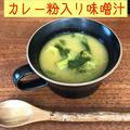 コロナウイルス対策!!!「カレー粉入り味噌汁」