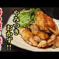 鶏もも肉の照り焼き!簡単速攻美味しいレシピ☆タレも自家製で絶品