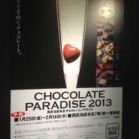 池袋西武チョコレートパラダイス...♡