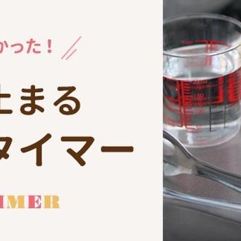 【新商品PR】コッタキッチンタイマー発売☆