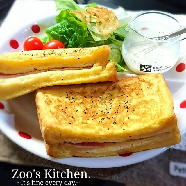 朝食はモンティクリスト♡そして、シザードレッシングのレシピ