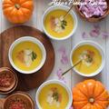 【スパイス大使】かぼちゃのポタージュスープ GABANナツメグの香り