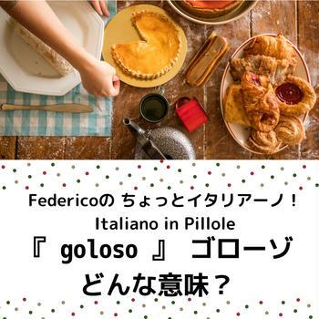 Federicoのちょっとイタリアーノ!Italiano in Pillolegoloso