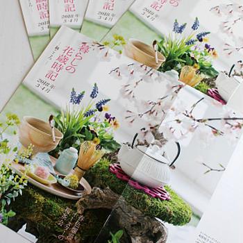 『暮らしの花歳時記 ~和ごころ~ 』3月4月号配布開始となりました
