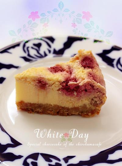 ホワイトチョコ入り 白いチーズケーキ