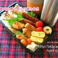 今日は父の月命‼【次男弁当】鶏胸肉の麺つゆマヨ焼き弁当【晩ごはん】鶏肉と半熟卵の韓国風ソースあえ