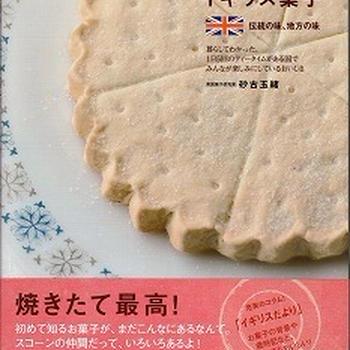イギリス菓子のレシピ本、発売です!