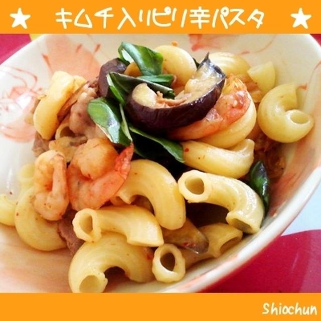 キムチ入り★ピリ辛ショートパスタ