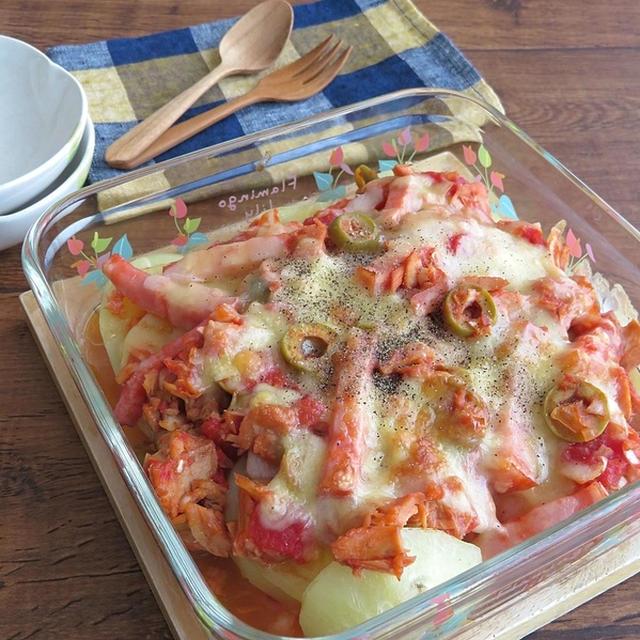 ツナとトマトオリーブのポテトチーズ焼き