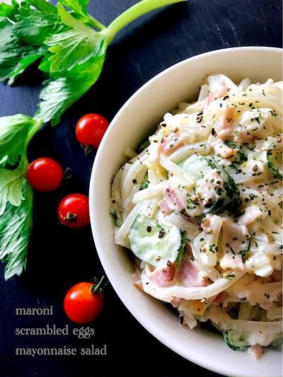 マロニー炒り卵サラダ