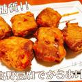 低糖質‼高野豆腐の唐揚げ棒