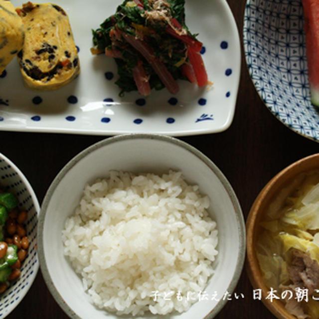 朝ごはんの献立:ひじきの卵焼き、スイスチャードのおひたし、オクラ納豆、白菜のスープ、スイカ