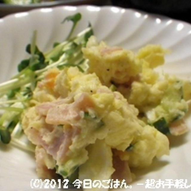 ポテトサラダ ちょいヨーグルト混ぜてプチダイエットバージョン(^_-)-☆