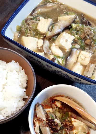 椎茸の旨みたっぷりの和風麻婆豆腐