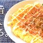 糖質15gで本当に旨い豆腐お好み焼き(糖質制限)