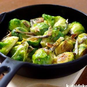 栄養豊富で見た目も可愛い!「芽キャベツ」のレシピ