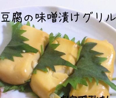 豆腐の味噌漬けのグリル焼き